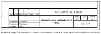 Кафедра Строительное производство Оформление ВКР Пример заполнения основной надписи по форме 5 на заглавном листе раздела пояснительной записки