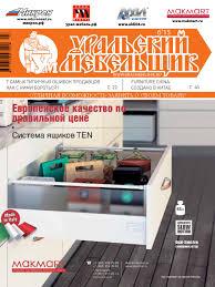 «Уральский мебельщик» июнь 2015 by Ural furniture maker ...