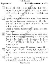 ГДЗ по математике для класса А С Чесноков контрольная работа  Решите уравнение 0 5 х 3 0 6