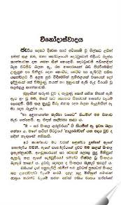 being funny is tough sinhala essays sinhala essays for grade 10 accessauto com