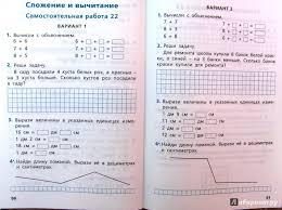 Иллюстрация из для Математика класс Самостоятельные и  Иллюстрация 47 из 55 для Математика 1 класс Самостоятельные и контрольные работы по математике