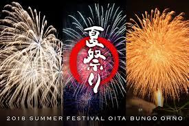 今年は昔ながらの夏祭りに行こう2018年夏大分県豊後大野市で行われる