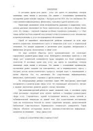 Макроэкономика курсовая по экономике скачать бесплатно проблемы  Рынок сферы услуг курсовая по экономике скачать бесплатно проблемы характеристика классификация особенности рынка торговля экспорт Украина