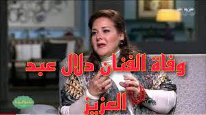 تعرف على ما قاله الفنانين عند سماع خبر وفاة الفنانه دلال عبد العزيز -  Hossam Samir