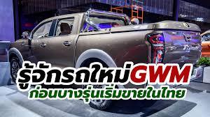 รู้จักรถใหม่ในเครือ Great Wall Motors ทั้ง GWM / Haval / ORA / Wey  ก่อนทำตลาดในไทย - CarDebuts