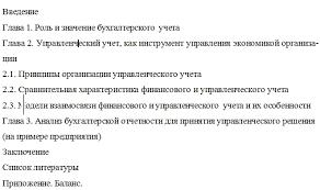 diplom shop ru Официальный сайт Здесь можно скачать  Курсовая Финансовый и управленческий учет Финансовый и управленческий учет Курсовая скачать курсовую Финансовый и управленческий учет Финансовый и