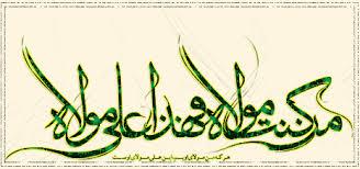 Image result for عکس نوشته متحرک عید غدیر خم