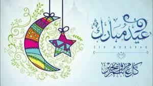 عيد مبارك | خبر مهم | كل عام و أنتم بخير - YouTube