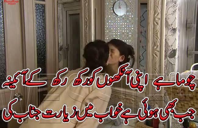 nashili aankhen shayari in urdu