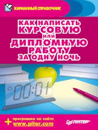 Книга Как написать курсовую или дипломную работу за одну ночь  Как написать курсовую или дипломную работу за одну ночь