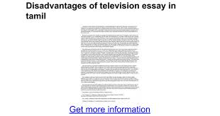 disadvantages of television essay in tamil google docs
