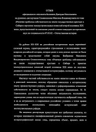 задачи хронологические и территориальные рамки исследования  отзыв официального оппонента Белянина Дмитрия Николаевича на рукопись диссертации Семиколенова Максима Владимировича по теме Решение