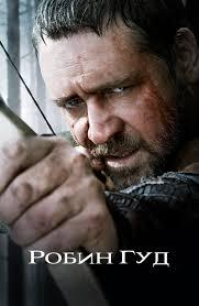 Фильм <b>Робин Гуд</b> (2010) смотреть онлайн в хорошем HD качестве