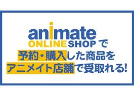 アニメイト オンライン ショップ