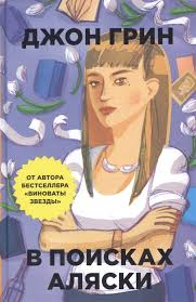 <b>В поисках Аляски</b> (Грин Дж.) - купить книгу с доставкой в интернет ...