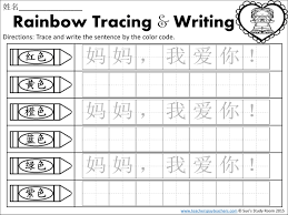 Free Mother Day Rainbow Tracing And Writing Chinese