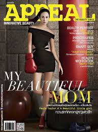 ปกพนโดย Yongyut ใน พลอย เฌอมาลย Baby Magazine และ Face