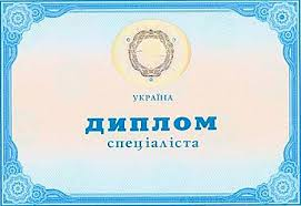 Купить диплом специалиста в Киеве Украине Лучшие цены Купить диплом специалиста