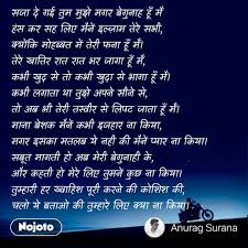 Best Innocent Shayari Status Quotes Stories Nojoto