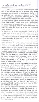 poverty essay in hindi language essay about poverty in in hindi language hindi>english