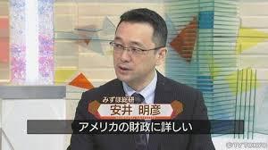 Image result for 安井 明彦 :みずほ総合研究所 欧米調査部長