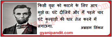 Abraham Lincoln Quotes In Hindi via Relatably.com
