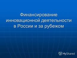 Презентация на тему Финансирование инновационной деятельности в  1 Финансирование инновационной деятельности в России и за рубежом