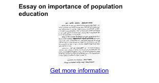 essay on importance of population education google docs