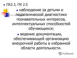 Презентация на тему Вопросы по теме Контрольно оценочные  9 ПК2 3