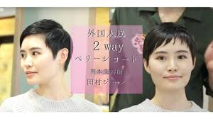 バッサリ外国人風2wayベリーショート スタイルチェンジ 熊本美容室