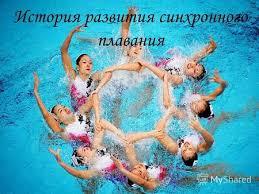 Презентация на тему История развития синхронного плавания  Презентация на тему История развития синхронного плавания Синхронное плавание это дисциплина которая относится к водным видам спорта