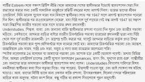 st independence day bengali essay mahalaya mahisasura mardini 15th speech in bengali language rdquo independence day essay speech in bengali pdf file >> this is very popular and heart touching line which