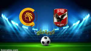 مشاهدة مباراة الأهلي وسيراميكا بث مباشر اليوم 7 / 8 في الدوري المصري