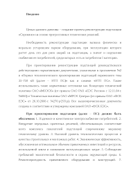Реконструкция подстанции Сорокино диплом по  Это только предварительный просмотр