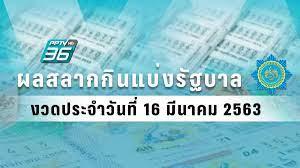 ตรวจหวย - ผลสลากกินแบ่งรัฐบาล งวดวันที่ 16 มีนาคม 2563   PPTV HD 36