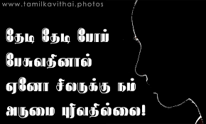 Free Download Pain Quotes For Life In Tamil Life Quotes