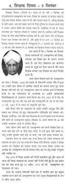 speech on teacher s day 5th in hindi