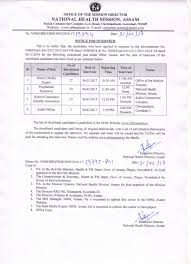 interview notice for posts of district media expert programme notice for interview for the posts of district media expert programme executive district consultant qa and audit officer under nhm assam