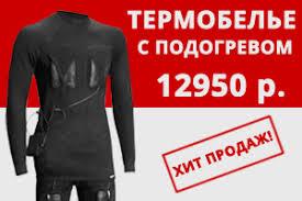 <b>Куртки с подогревом</b> для экстремальных холодов в магазине ...