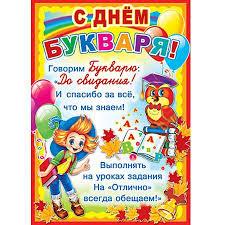 С праздником букваря ПЛ  Плакат С праздником букваря ПЛ 6095