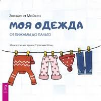 <b>Моя одежда</b>: от пижамы до пальто - Каталог - Издательская ...