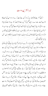 essay on my best friend in urdu custom paper academic service essay on my best friend in urdu essay on book is my best friend in urdu