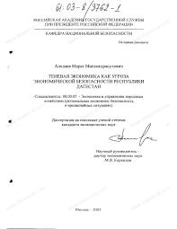 Диссертация на тему Теневая экономика как угроза экономической  Диссертация и автореферат на тему Теневая экономика как угроза экономической безопасности Республики Дагестан