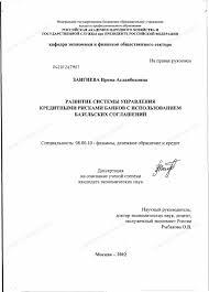 Диссертация на тему Развитие системы управления кредитными  Диссертация и автореферат на тему Развитие системы управления кредитными рисками банков с использованием Базельских Соглашений