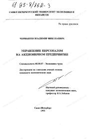 Диссертация на тему Управление персоналом на акционерном  Диссертация и автореферат на тему Управление персоналом на акционерном предприятии научная