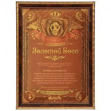 Почетный диплом Золотой босс Шуточные дипломы Подарки ру Почетный диплом Золотой босс