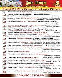 Трубчевский муниципальный район Праздничная афиша с 1 по 9 мая 2015 г