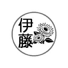 はんこ 印鑑 シャチハタタイプ イラスト入りネーム印 花はんこ ひまわり