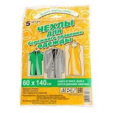 <b>Набор чехлов для</b> хранения одежды 60×140 см, 5 шт, ПНД ...