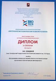 psfqppcwog jpg аспирантка М В Лебедева получила диплом 3 й степени на конкурсе научно исследовательских работ